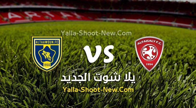 نتيجة مباراة الفيصلي والتعاون اليوم الاثنين بتاريخ 04-08-2020 في الدوري السعودي