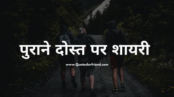 पुराने दोस्त पर शायरी, Hindi old friends shayari