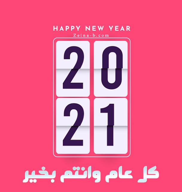 كل عام وانتم بخير ، تصميم العام الجديد فوتوشوب 2021
