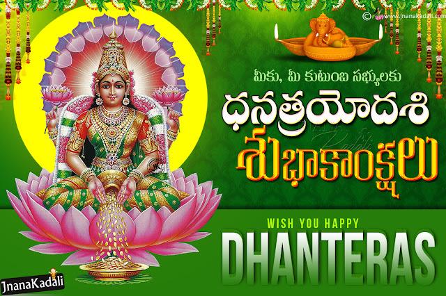 festival greetings in telugu, happy dhanatrayodasi greetings, best telugu diwali wallpapers greetings
