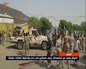 قتلى وجرحى بقصف الجيش اليمني معسكراً بعدن والقوة الصاروخية تستهدف الدمام السعودية