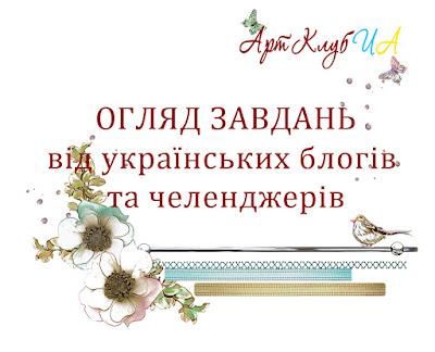 Обзор заданий украинских блогов