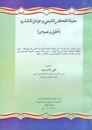 تحميل حقيقة الفكر الشيعي وعوامل انتشاره - الدكتور علي إمام عبيد pdf