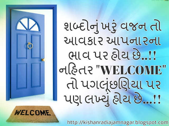 Gujarati Welcome Quotes