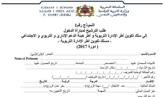 مطبوع الترشيح لمباراة الإدارة  حسب النموذج رقم 1