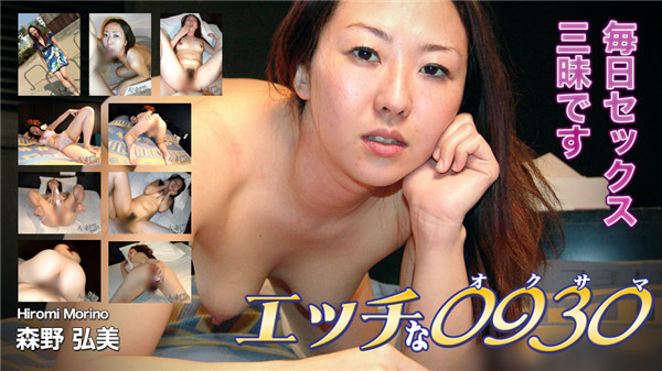 UNCENSORED H0930 ki190129 エッチな0930 森野 弘美 30歳, AV uncensored