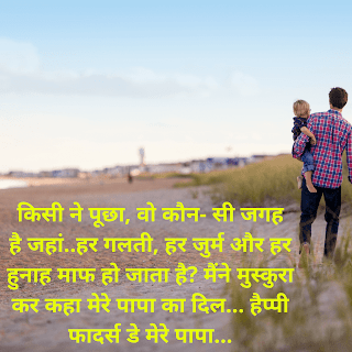 images for fathers day quotes