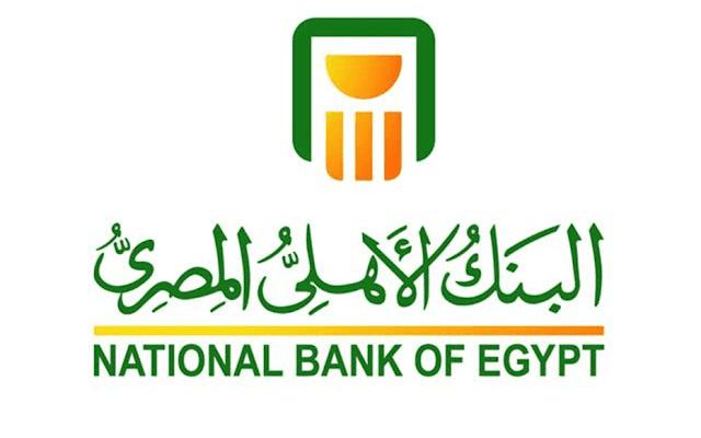 وظائف البنك الاهلى المصرى - وظائف بنوك حديثي التخرج 2020 التقديم هنا