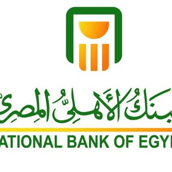 وظائف البنك الاهلى المصرى 2020 | وظائف بنوك حديثي التخرج