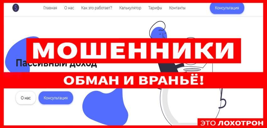Мошеннический сайт poiopulcuy.pro – Отзывы, развод, платит или лохотрон? Информация