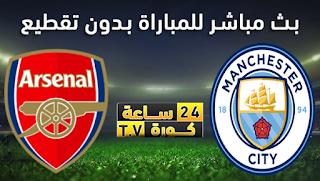 مشاهدة مباراة مانشستر سيتي وآرسنال بث مباشر بتاريخ 18-07-2020 كأس الإتحاد الإنجليزي