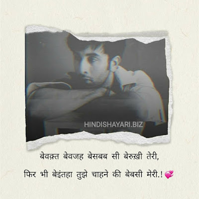 Bewaqt Bewajah Besabab Si Berukhi Teri,  Phir Bhi Beintehaa Tujhe Chahne Ki Bebasi Meri.! hindi shayari collection in hindi language, hindi shayari collection in hindi, good night hindi shayari collection, hindi shayari collection attitude, best hindi shayari collection, hindi shayari collection download, motivational hindi shayari collection, hindi shayari collection image