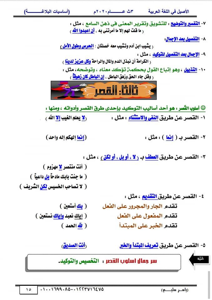 أساسيات البلاغة للثانوية العامة في١٥ورقة أ/ ياسر سليم 15