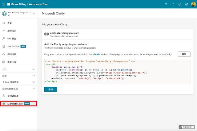 【網站 SEO】用 Webmasters Tools 提升 Yahoo、Bing 搜尋引擎中的網頁排名 (網站、部落格都適用) - 網站貼入 Microsoft Clarity 程式碼就能運行
