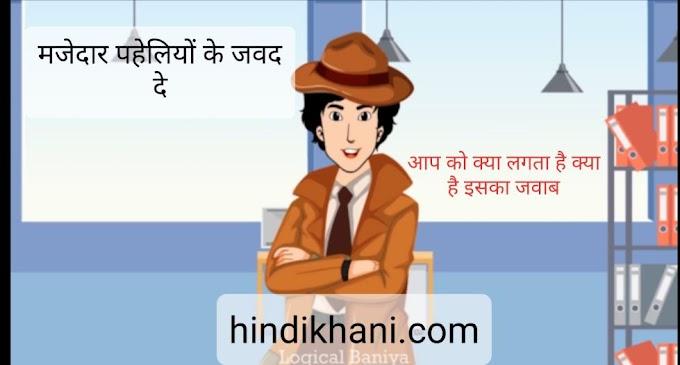 मजेदार पहेलियां in hindi with answer ( 25 majedar paheliyan )