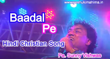 Baadal Pe, बादल पे, Hindi Christian Song Lyrics
