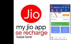 my jio app se kaise recharge karen,my jio recharge,jio phone recharge kaise kare,jio phone mein recharge kaise kiya jata hai