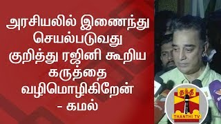 I second Rajini's thoughts about working together in Politics – Kamal Haasan | Thanthi Tv