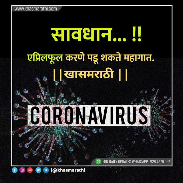 April Fools Day Pranks || Corona Virus || Marathi news