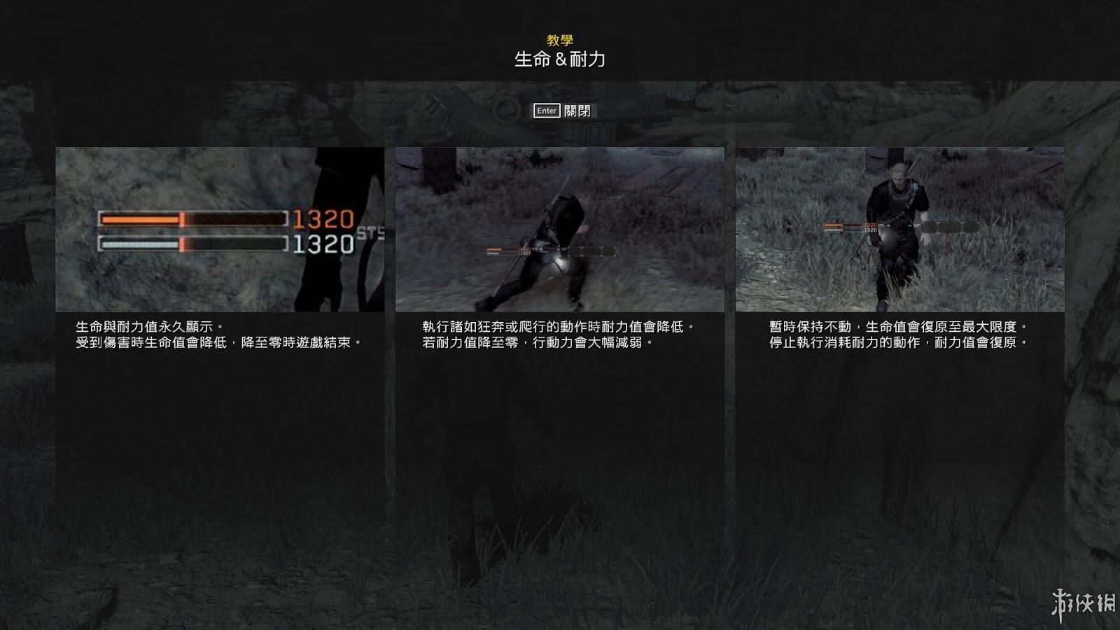 潛龍諜影 求生戰 遊戲圖文攻略   娛樂計程車