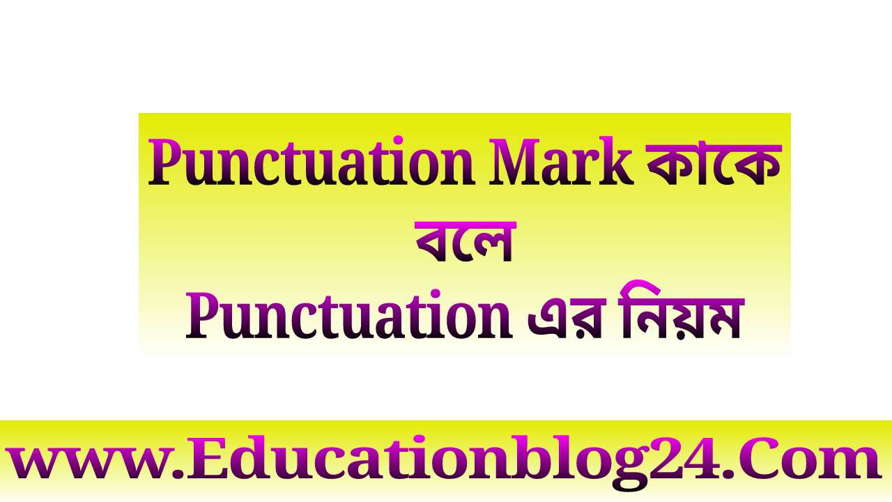 Punctuation Mark কাকে বলে,Punctuation এর নিয়ম