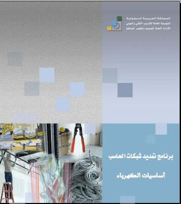 كتب اساسيات الكهرباء العامة للمبتدئين pdf