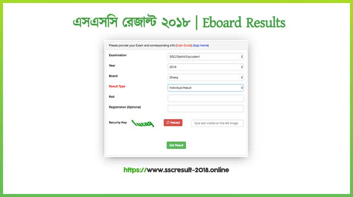 SSC Result 2018 by eboardresults.com