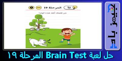 حل المرحلة 19 Brain Test