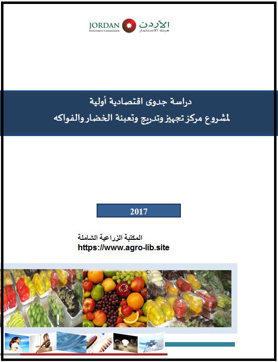 كتاب : دراسة جدوى اقتصادية اولية لمشروع مركز تجهيز و تدريج و تعبئة الخضار و الفاكهة