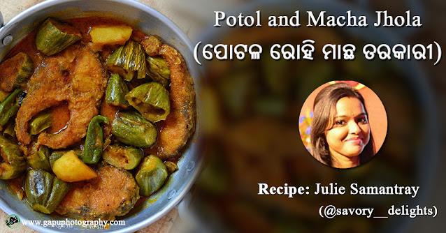 Potol and Macha Jhola - ପୋଟଳ ରୋହି ମାଛ ତରକାରୀ