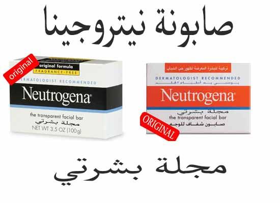 صابونة نيتروجينا  للبشرة الدهنية