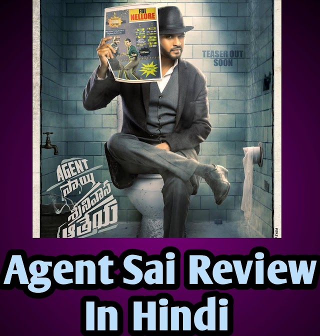 Agent Sai Movie Honest Review In Hindi -2021