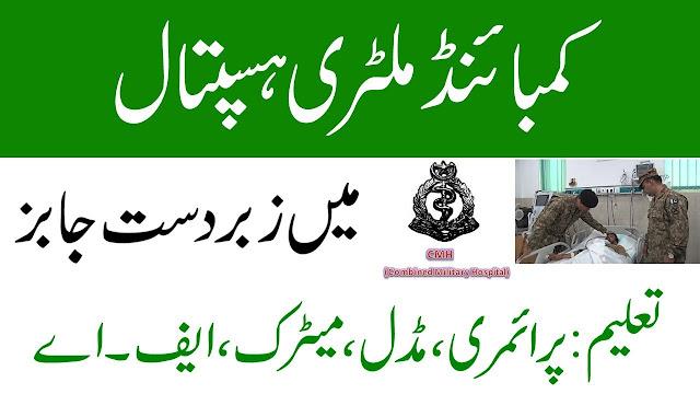 Combined Military Hospital (CMH) Jobs - Pakistani Job Zone