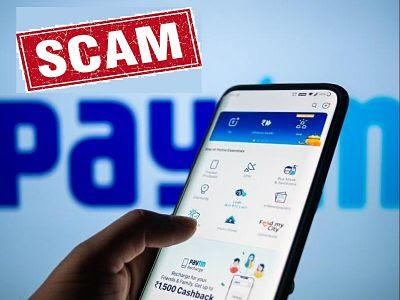 Paytm Cash Back Offer Scam Online | ऑनलाइन फ़्रौड से बचने