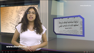 ajitfham بعد الإقصاء..إقالات داخل جامعة لقجع / أجي تفهم