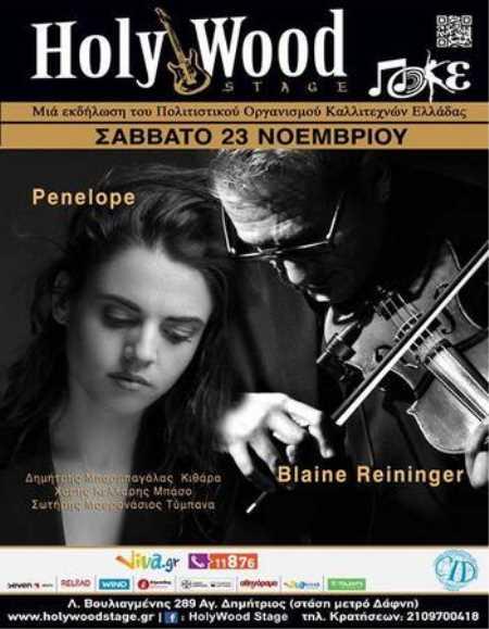 Penelope and Blaine Reininger: Σάββατο 23 Νοεμβρίου @ HolyWood Stage