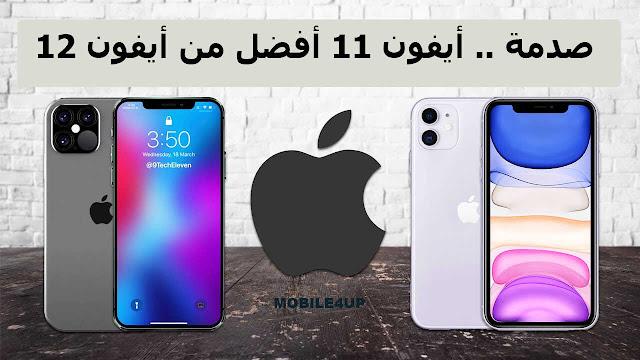 صدمة..أيفون 11 أفضل من iPhone 12