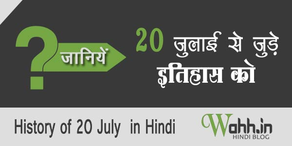 20-July-Aaj-Ka-itihaas-History
