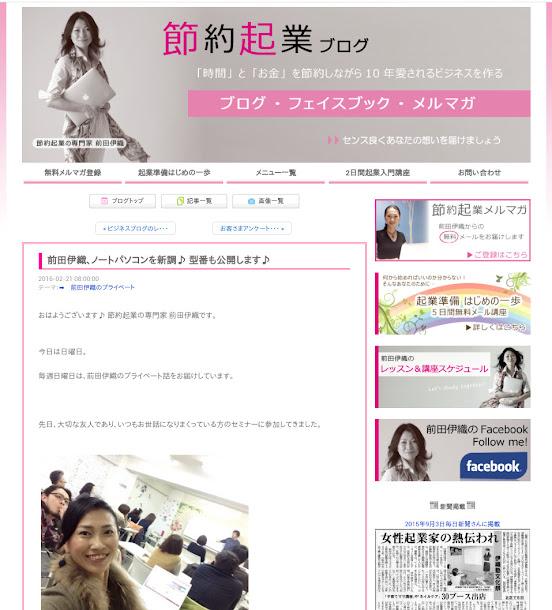 前田伊織さんのブログに、「dynabook PRZ83TW-BWAを買ったよ」報告がありました