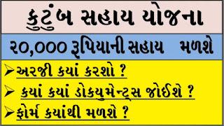 Kutumb Sahay Yojana Gujarat