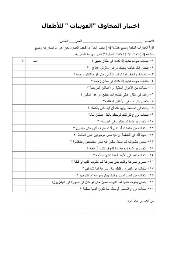 مقياس الخوف عند الاطفال pdf