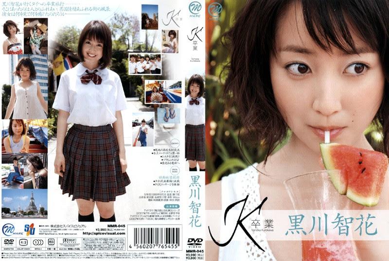 261 [MMR-045] Tomoka Kurokawa 黒川智花 & K~卒業~[MP4/1.14GB] 10130