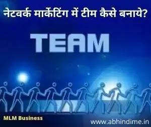 mlm me Team kaise banaye