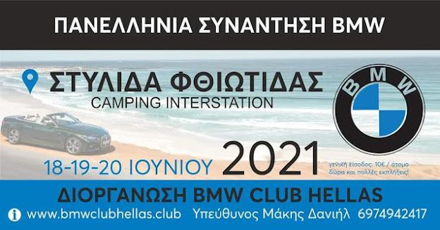 Στυλίδα: Πανελλήνια συνάντηση του BMW CLUB HELLAS