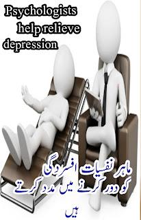 psychiatrist-help-with-depression