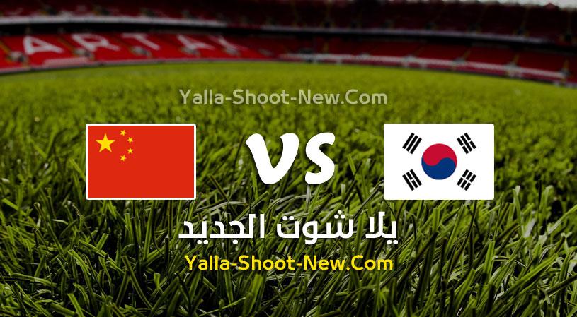 مباراة كوريا الجنوبية والصين