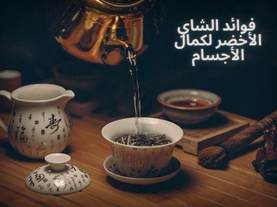فوائد الشاي الأخضر لكمال الأجسام والرياضيين