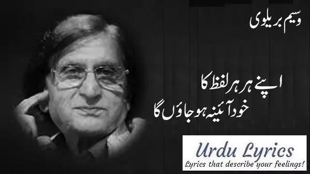 Apne Har Har Lafz Ka Khud Aaina Ho Jaunga - Waseem Barelvi - Urdu Poetry