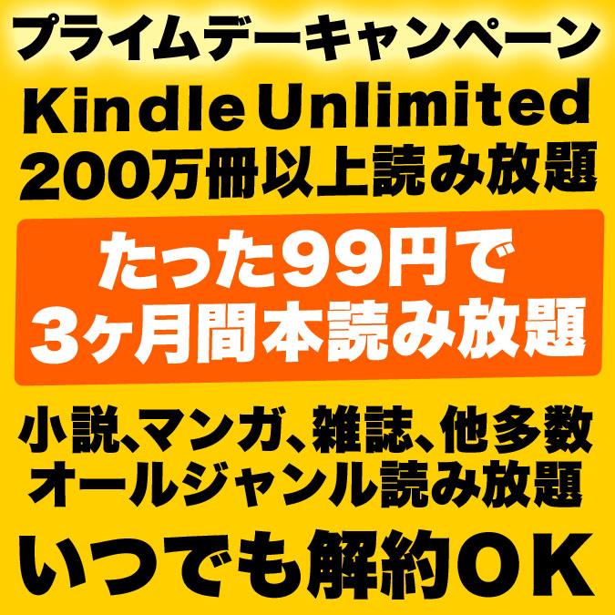 たった99円で3カ月間200万冊以上本読み放題【Kindle Unlimited】プライムデーキャンペーン