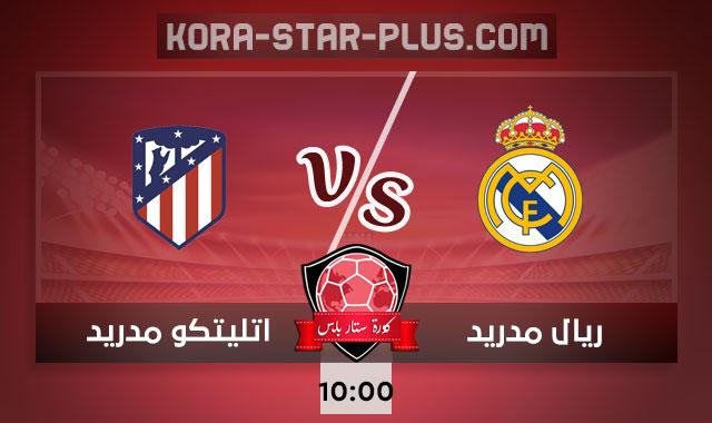 KORA STAR مشاهدة مباراة ريال مدريد واتليتكو مدريد كورة ستار بث مباشر اونلاين لايف 12-12-2020 الدوري الاسباني